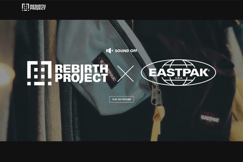 unbel.jp_news_eastpak_rebirthproject